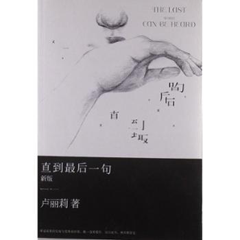 直到最后一句 卢丽莉 长江文艺出版社