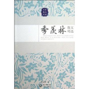 季羡林散文精选 季羡林 文学 现当代随笔 长江文艺出版社