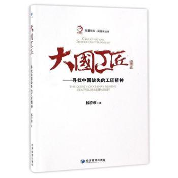 大国工匠 杨乔雅 提出为什么工匠精神才是核心竞争力