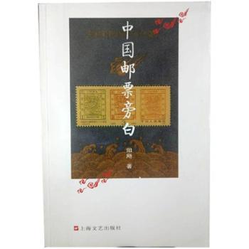 中国邮票旁白阳飏著可作为收藏书籍