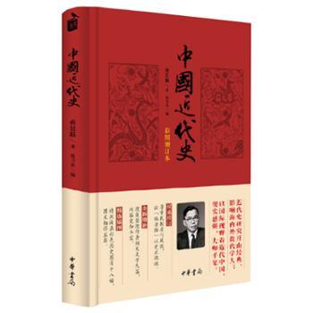 中国近代史(彩图增订本) 历史书籍