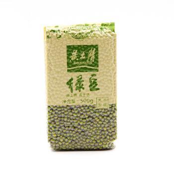 黄土情绿豆真空装500g*3