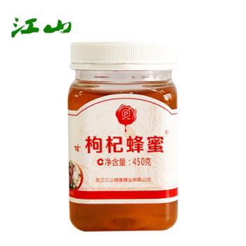 江山 成熟蜂蜜 枸杞蜂蜜 450g