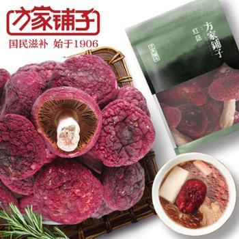【方家铺子】 红菇 125g