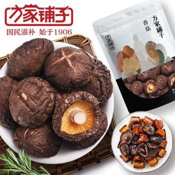【方家铺子】 香菇 138g*2