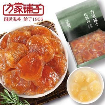 【方家铺子】 桂圆肉 250g*2