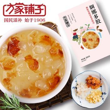【方家铺子】 桃胶雪燕皂角米组合 200g