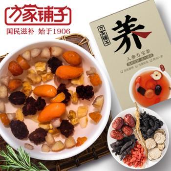 【方家铺子】人参五宝茶100g