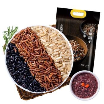 【方家铺子】 三色糙米 2.5kg 黑米糙米红米粗粮主食
