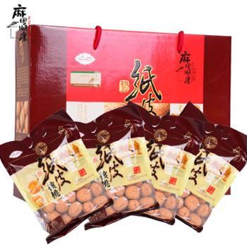 麻田顺康 山西左权特产有机纸皮核桃礼盒装 400g*4