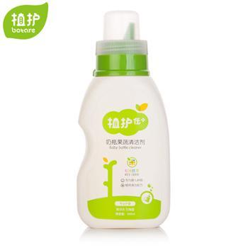植护奶瓶果蔬清洁剂400ml