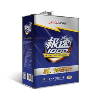 基利斯极速1000SL10W-404L