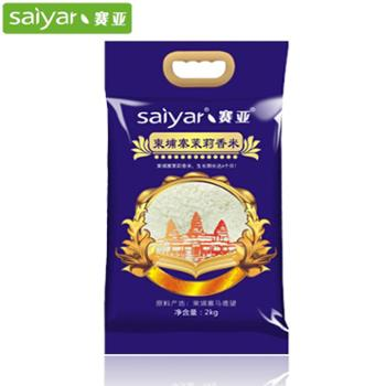 赛亚 柬埔寨茉莉香米 2kg