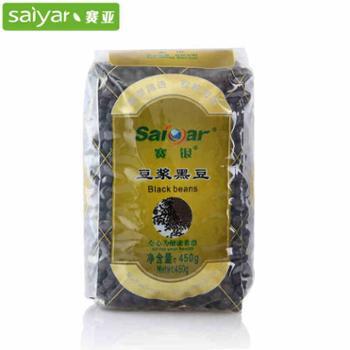 赛银 豆浆黑豆 450gX2袋共900g