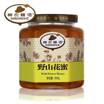 【神农蜂语】野山花蜜500g/瓶