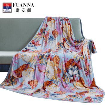 富安娜/FUANNA 亲肤法兰绒四季毯/花姿芬芳 150*200cm