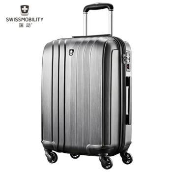 瑞动swissmobilty 20寸拉杆箱 登机箱