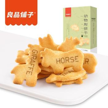 良品铺子动物形饼干牛奶味60g/盒休闲零食小吃