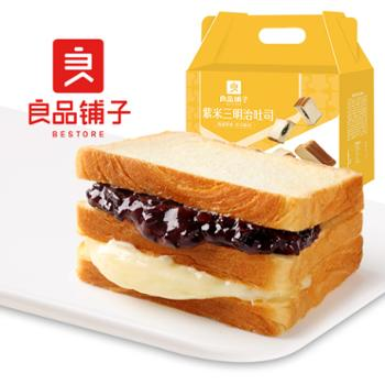 良品铺子紫米面包555gx1箱吐司面包整箱早餐三明治休闲食品