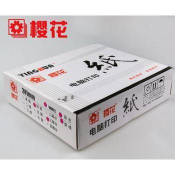 樱花 241-3 三层电脑打印纸 三联一二三等分彩色 针式发货单 每包