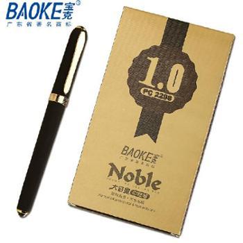 Baoke宝克大容量中性笔磨砂签字笔 黑色 2308 一盒装12支