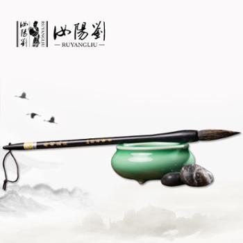 汝阳刘 精制鼠须毛笔兰亭序行书楷书