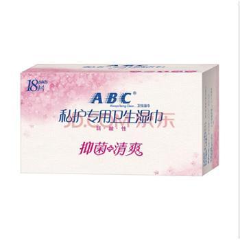 ABC卫生湿巾