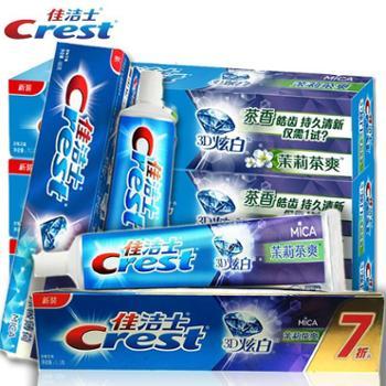 佳洁士 3D炫白冰极薄荷双效茉莉茶爽牙膏120g5支装