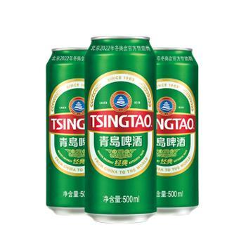 青岛啤酒经典500ml*24罐