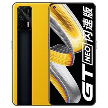 realme真我GTNeo闪速版天玑1200双5g游戏手机