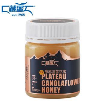 藏蜜 高原油菜花蜜 250g/瓶