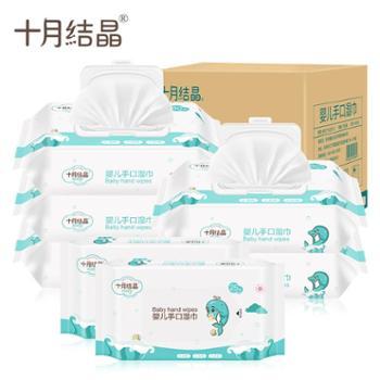 十月结晶婴儿湿巾新生儿手口专用湿巾纸宝宝幼儿带盖湿纸巾450抽