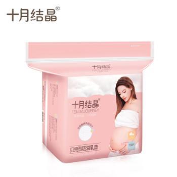 十月结晶防溢乳垫一次性溢乳垫哺乳隔奶垫防漏益乳贴不可洗100片