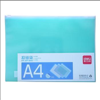 得力5588拉边袋X10个拉链袋资料袋A4文件袋PP磨砂质感文件夹袋
