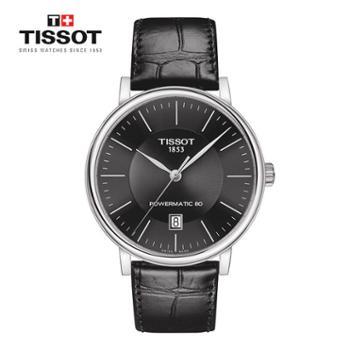 Tissot天梭卡森系列皮带80机芯机械男表T122.407.16.051.00