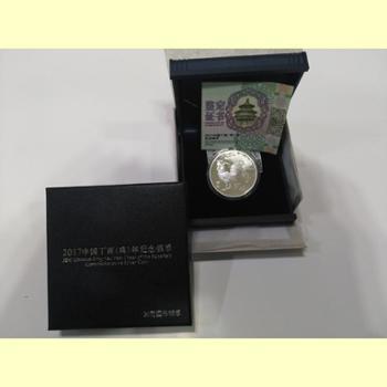2017中国丁酉(鸡)年本色银质纪念币