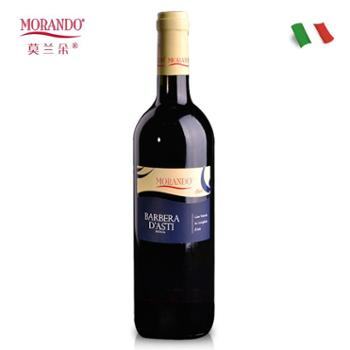 Morando莫兰朵意大利原瓶进口巴贝拉阿斯蒂DOCG级红酒750ml