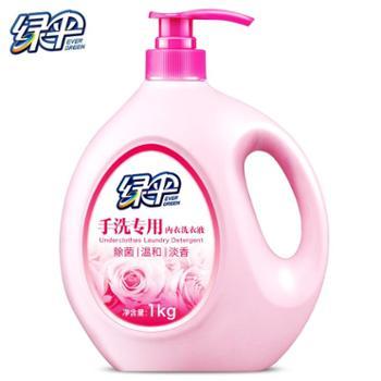 绿伞 内衣洗衣液1kg 男女士内衣裤洗衣液温和不刺激无荧光剂