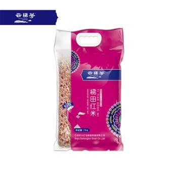 云梯谷梯田红米5kg