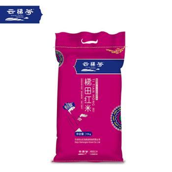 云梯谷梯田红米10kg