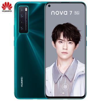 华为nova7 全网通5G双卡双待手机