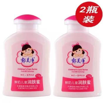 郁美净鲜奶儿童润肤蜜110g*2瓶 润肤面霜温和滋润保湿乳液不油腻