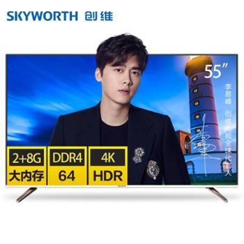 Skyworth/创维55M7S55英寸4k超高清智能语音hdr液晶平板电视机50
