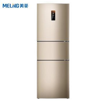 美菱/MeiLing风冷无霜智能双变频三门冰箱BCD-252WP3CX