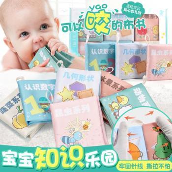 (益智早教玩具)婴幼教具开发智力宝宝布书婴儿玩具布书早教识字卡(6本))