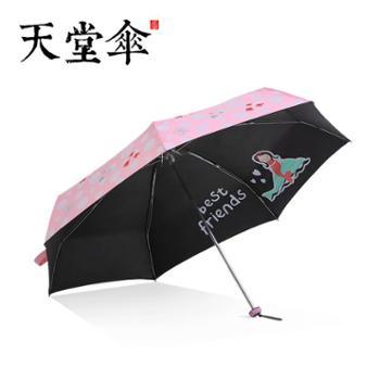 天堂伞五折黑胶口袋晴雨伞防紫外线50012