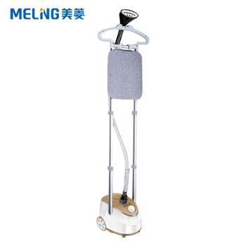 美菱蒸汽双杆手持熨烫机电熨斗挂烫机MI-GLZ-1807