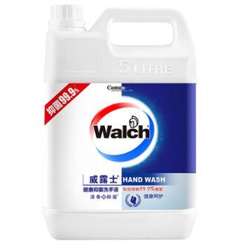 威露士(Walch)健康抑菌洗手液5L大桶补充装