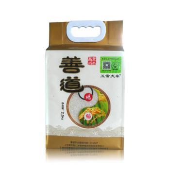 善道 溯源福稻 五常稻香大米 2.5kg真空包装