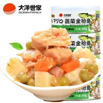大洋世家/OCEANFAMILY蔬菜金枪鱼罐头4*185g/罐四罐随身携带的菜